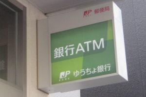 ゆうちょ銀行(郵便局)で外貨両替はできる?手数料はどのぐらい?